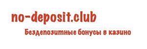Бездепозитные бонусы в казино ru.no-deposit.club