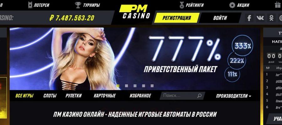 Обзор онлайн казино ПМ