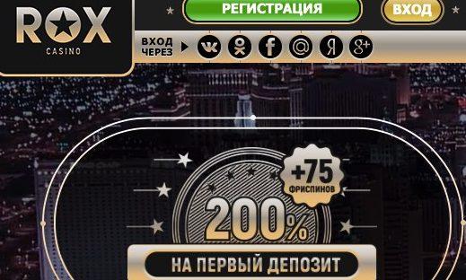 Рокс казино подробный обзор