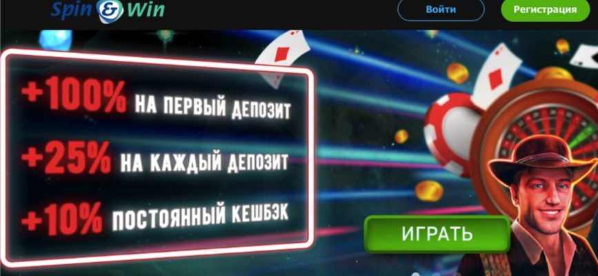 Обзор Spin&Win казино