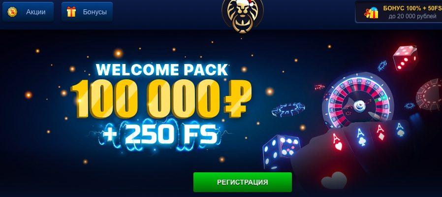 Обзор онлайн казино Лев