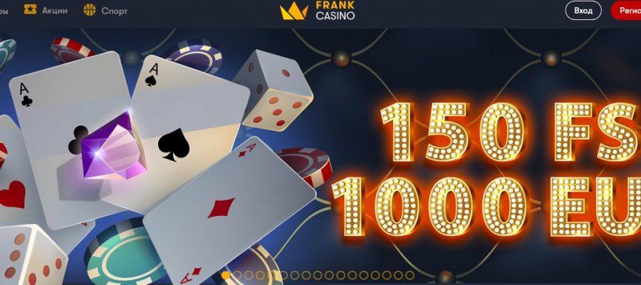 Обзор онлайн казино Франк, подробное описание всех акции и бонусов