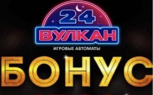 Обзор онлайн казино вулкан 24